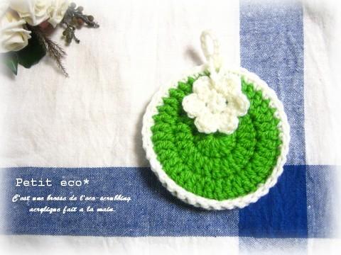 ハンドメイド♪アクリルたわしHM-06 ミニ花付 緑×白