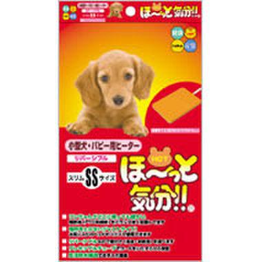 ペット用ヒーター 小型犬・パピー用 ほーっと気分 スリムSS