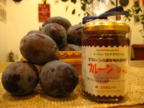 初めてのおいしさ! 生プルーン果実のジャム