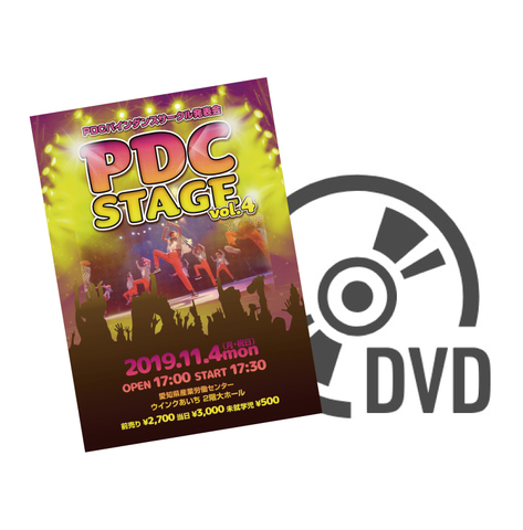 PDC STAGE vo.4 DVD