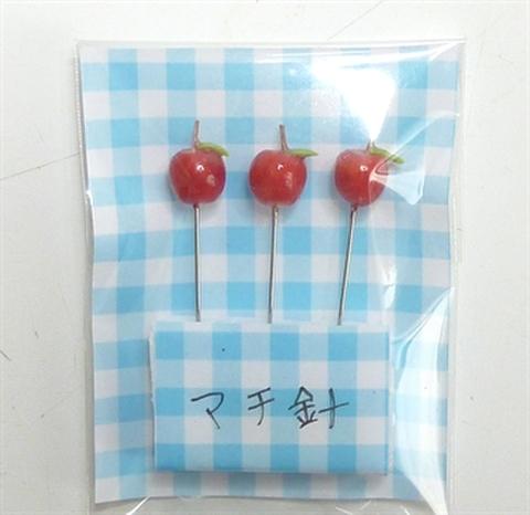 リンゴのマチ針