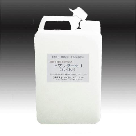 トマッターNo.1/徳用2Lボトル
