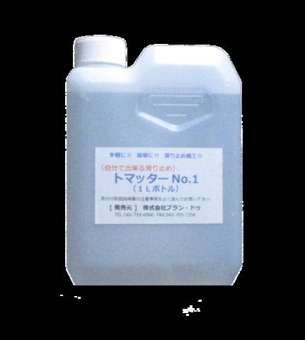 トマッターNo.1/徳用1Lボトル
