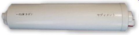 セディメント&カーボン一体型コンビフィルター(YSU50P-ROU用)
