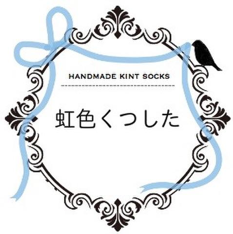 姉妹店・手編み靴下のお店がオープンしました