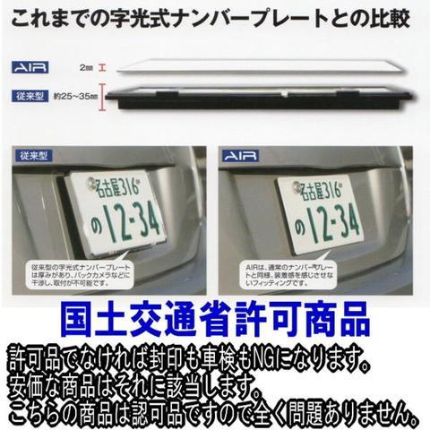 車検対応LED字光式ナンバープレート★盗難防止ボルト付★AIRナンバー2枚組