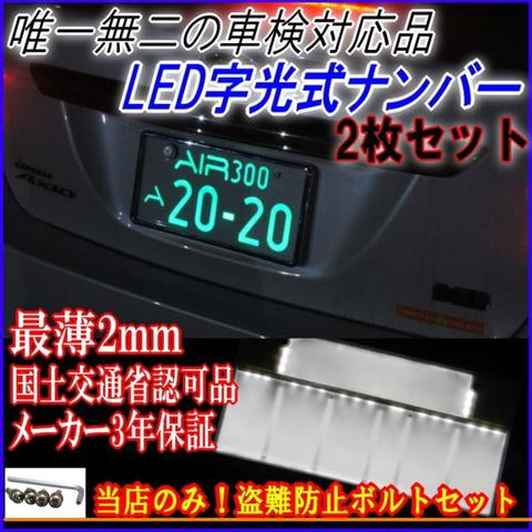 ここだけのとってもお得な車検対応LED字光式ナンバープレート 得点1 盗難防止ボルト 得点2 クオカード1000円分★AIRナンバー2枚組