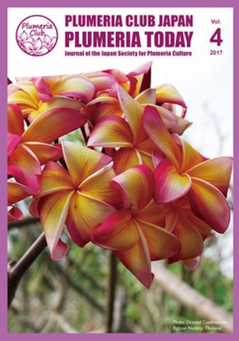 【個人協賛】プルメリア情報誌「Plumeria Today」 VOL.4 (植付け特集号・1部送付+協賛つき・送料込)