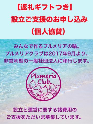 【返礼つき】プルメリアクラブの社団法人化に伴う協賛のお申し込み(個人協賛・1口)