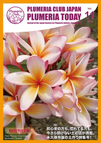 【特別刊行号予約】プルメリア情報誌「Plumeria Today」 VOL..11 (今さら聞けない土作り・植え替え知識特集号)