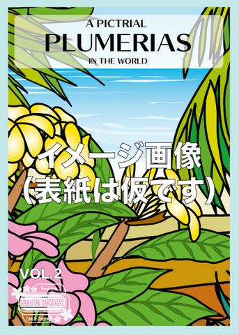 【企業・特別協賛】プルメリア写真集「Plumeria in the World」 Vol.2(仮称)
