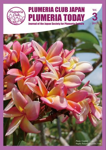 【個人協賛】プルメリア情報誌「Plumeria Today」 VOL.3 (1部送付+協賛つき・送料込)
