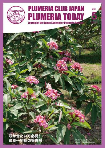 【一般予約】プルメリア情報誌「Plumeria Today」 VOL.5 (晩夏〜初秋の管理号)