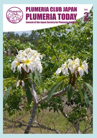 【個人協賛】プルメリア情報誌「Plumeria Today」 VOL.2 (1部送付+協賛つき・送料込)