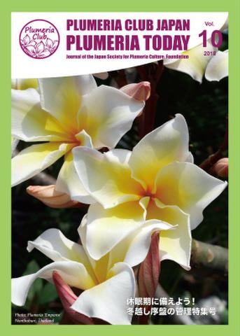 【企業・特別協賛予約】プルメリア情報誌「Plumeria Today」 VOL.10 (冬越し序盤の管理特集号・10部送付+協賛費・送料込)