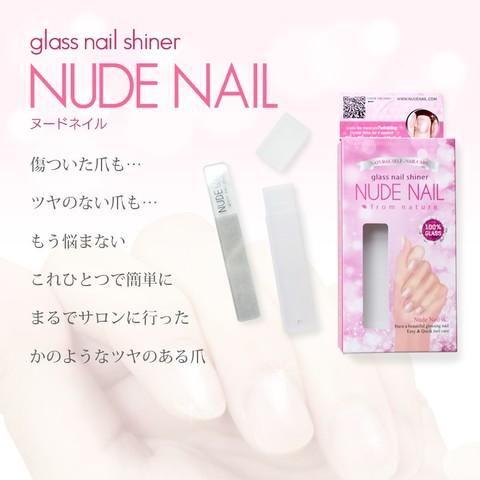 NUDE NAIL(ヌードネイル)