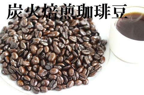 炭火焙煎珈琲豆・冷凍(6かく珈琲)
