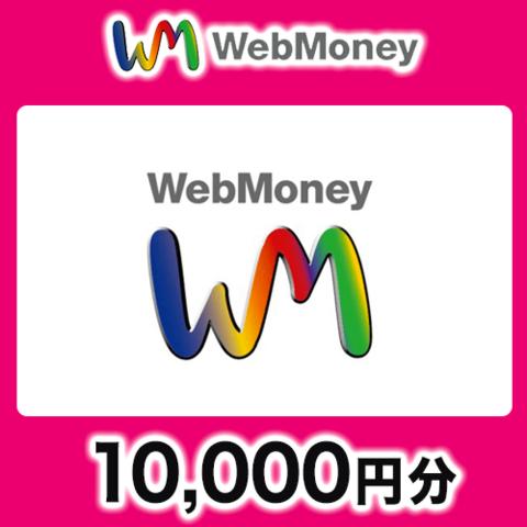WebMoneyコード(コード送付) 10,000円分