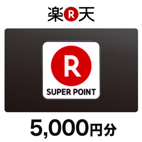 楽天ポイントギフトカード(コード送付) 5,000円分
