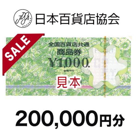 [SALE]全国百貨店共通券(200,000円)