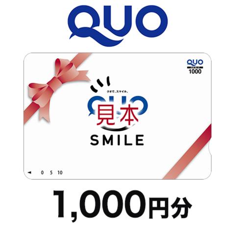QUOカード 1,000円分