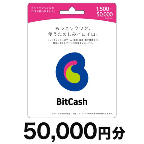 BitCashコード(コード送付) 50,000円分