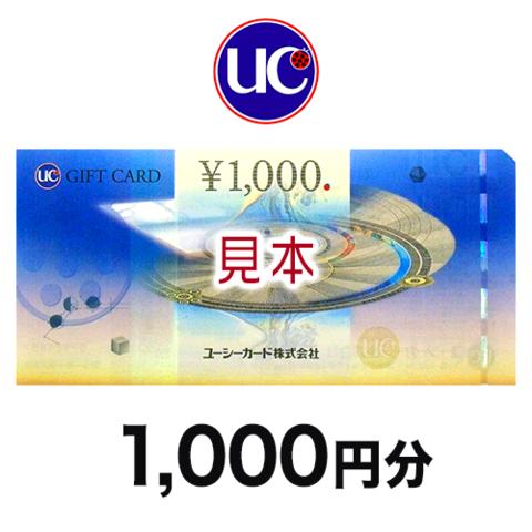 UCギフトカード 1,000円分