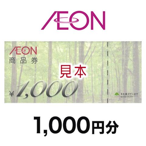 イオン商品券 1,000円分