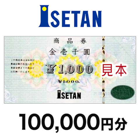 伊勢丹商品券 100,000円分
