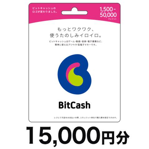 BitCashコード(コード送付) 15,000円分