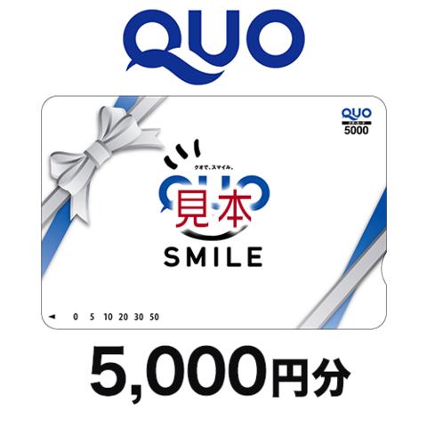 QUOカード 5,000円分