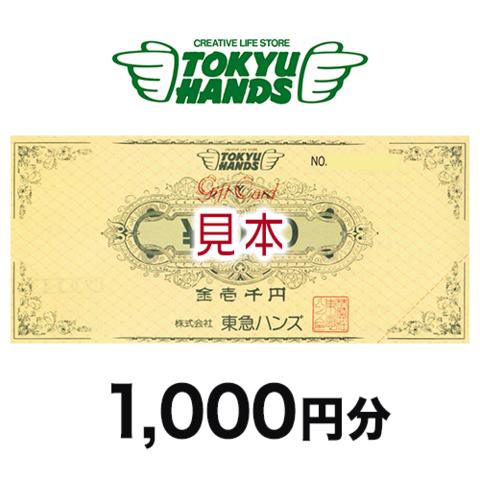 東急ハンズギフトカード 1,000円分