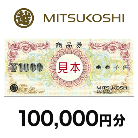 三越商品券 100,000円分