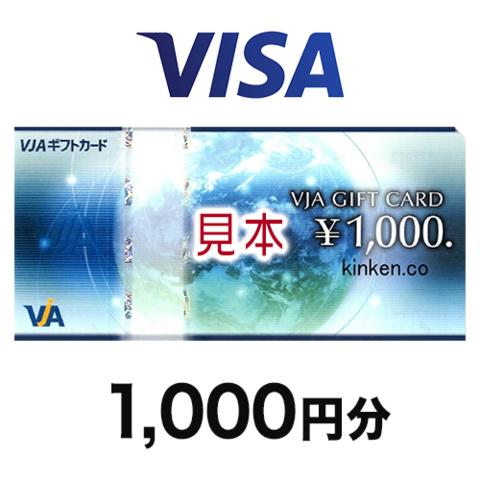VJA(VISA)ギフトカード 1,000円分
