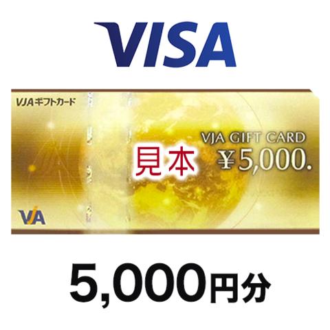 VJA(VISA)ギフトカード 5,000円分