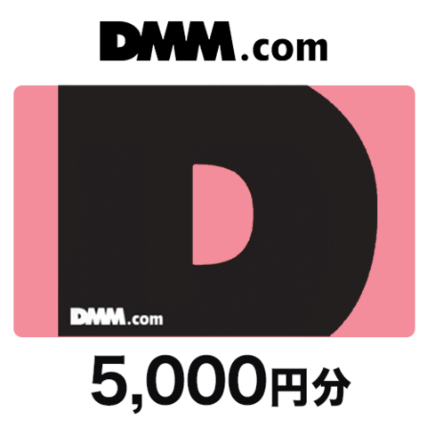 DMMプリペイドカード(コード送付) 5,000円分