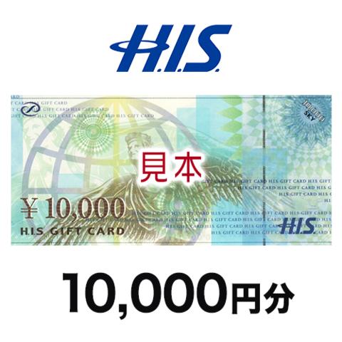 H.I.S.商品券 10000円分