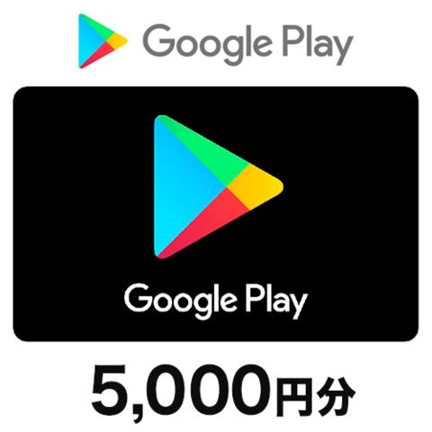 Google Playコード(コード送付) 5,000円分