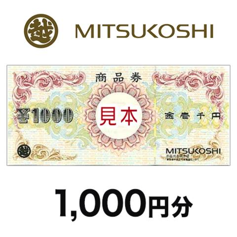 三越商品券 1,000円分