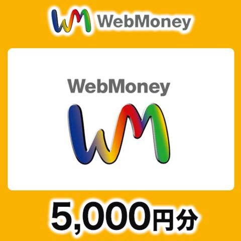 WebMoneyコード(コード送付) 5,000円分