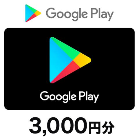 Google Playコード(コード送付) 3,000円分
