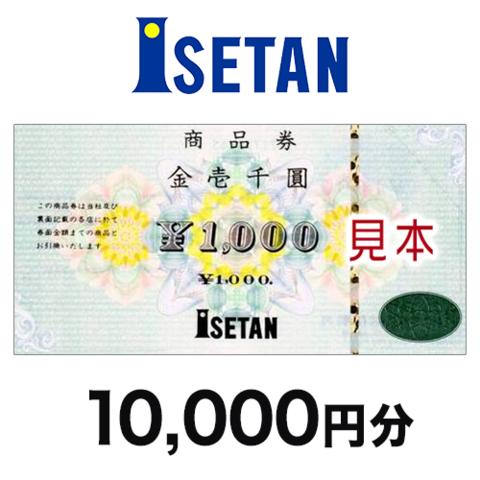 伊勢丹商品券 10,000円分