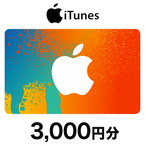 App Store & iTunesコード(コード送付) 3,000円分