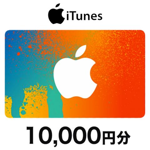 App Store & iTunesコード(コード送付) 10,000円分