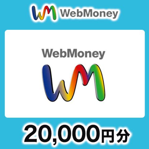 WebMoneyコード(コード送付) 20,000円分