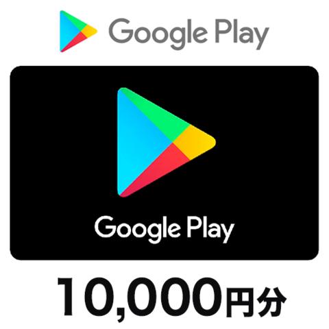 Google Playコード(コード送付) 10,000円分