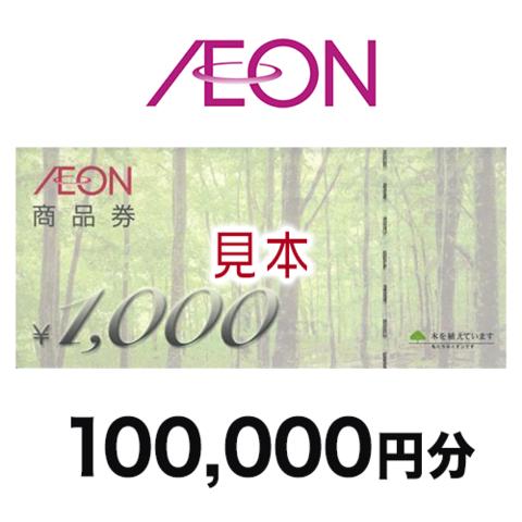 イオン商品券 100,000円分