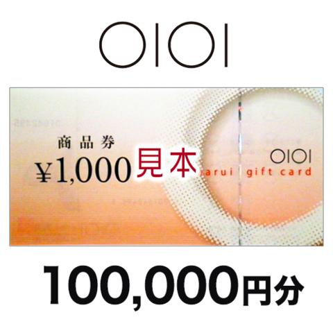 マルイの商品券 100,000円分