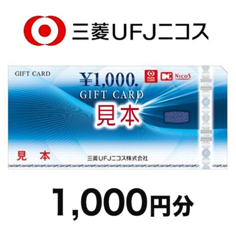 三菱UFJニコスギフトカード 1,000円分