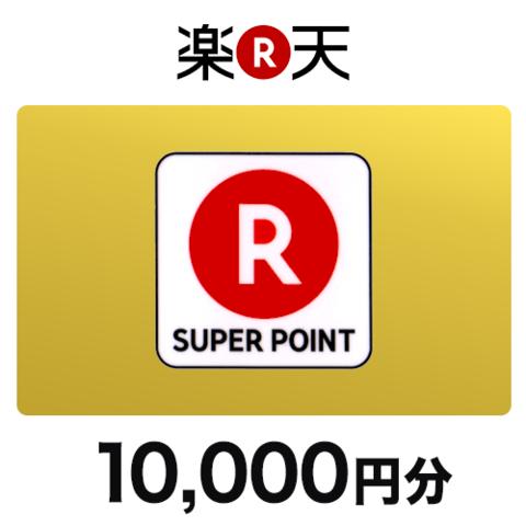 楽天ポイントギフトカード(コード送付) 10,000円分
